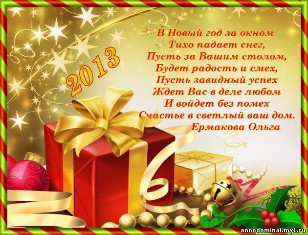 с новым годом Pozdravlenie_s_novym_godom